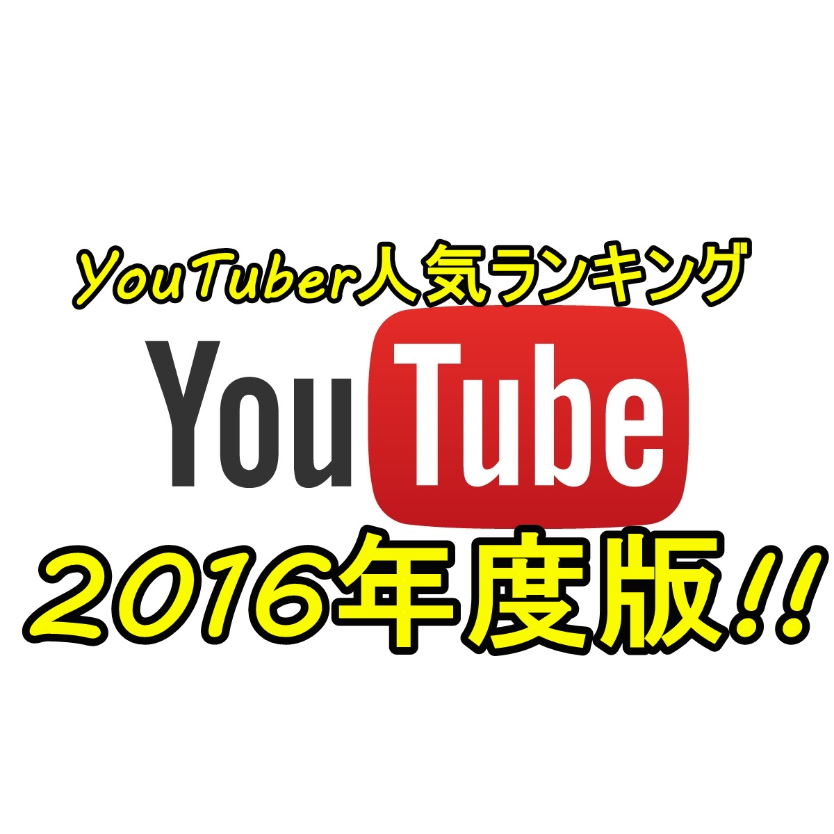 YouTuber人気ランキング 2016年