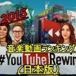 2015年YouTube人気音楽動画ランキング(日本版)TOP50!
