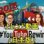 2015年日本で最も再生されたYouTuber動画ランキング!栄えある一位は…?