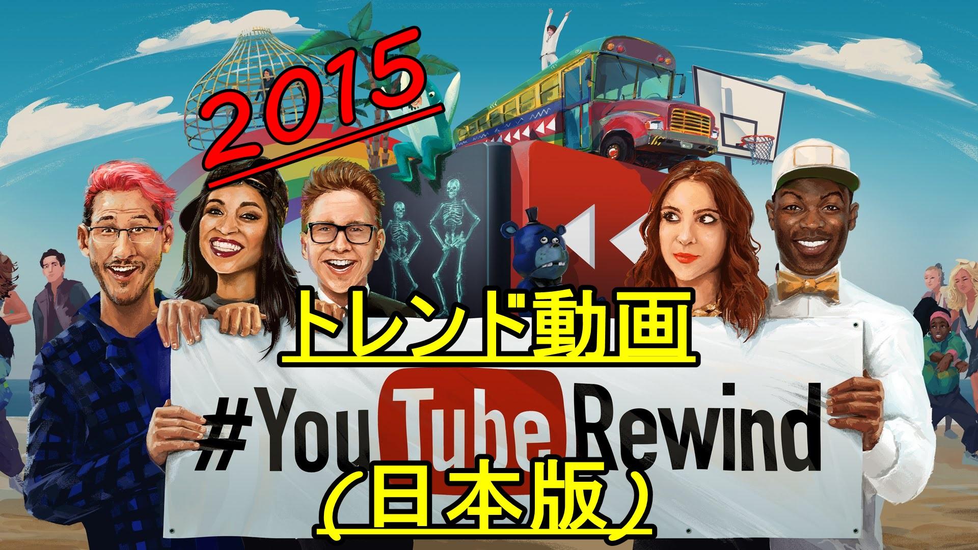YouTube Rewind(日本)02