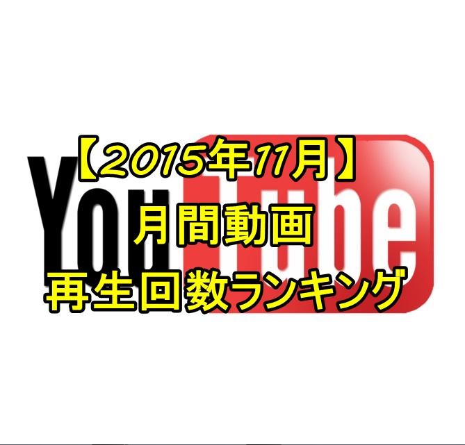 YouTube 月間動画再生回数ランキング 2015年 11月01