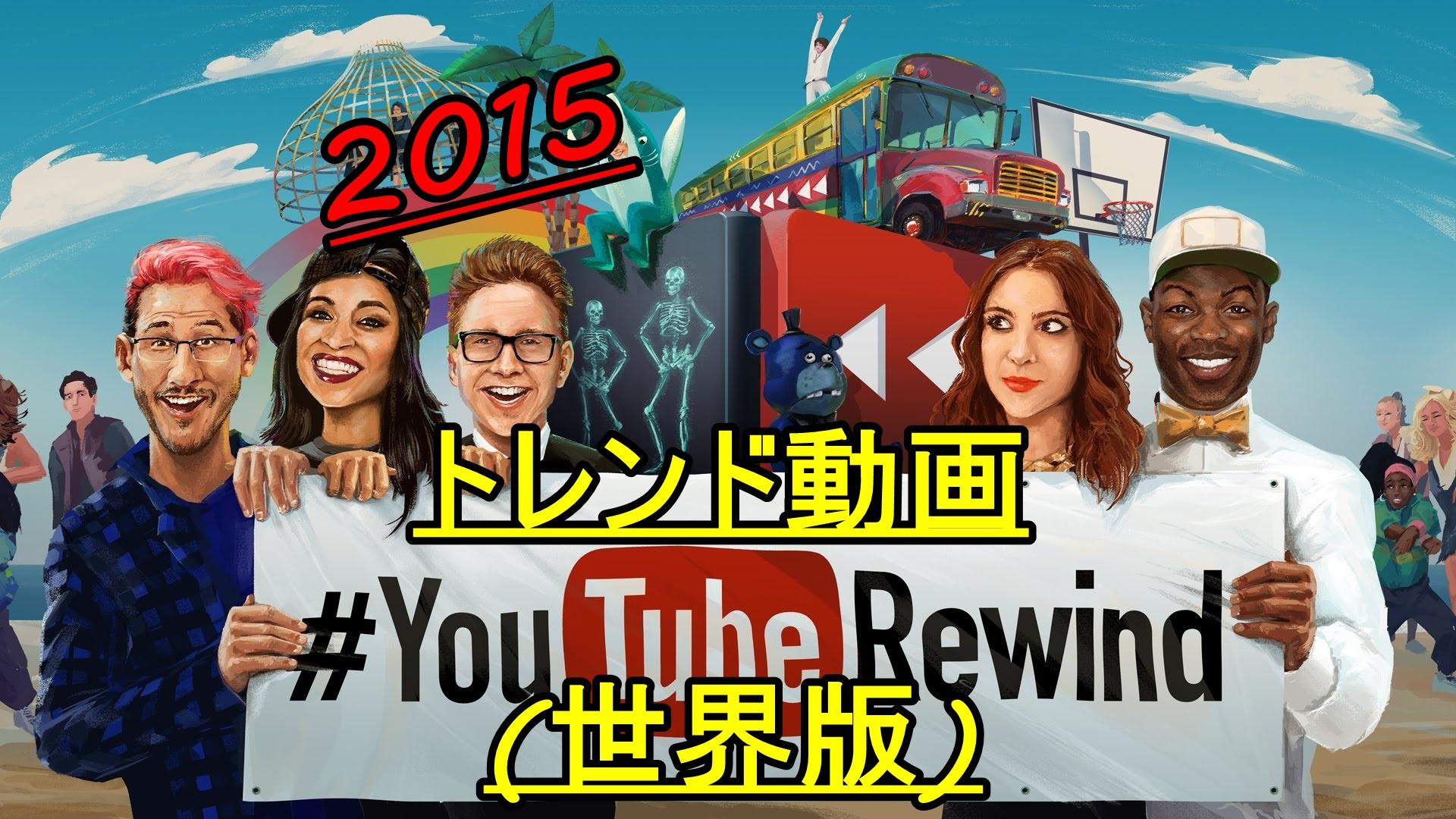 YouTube Rewind(世界)02