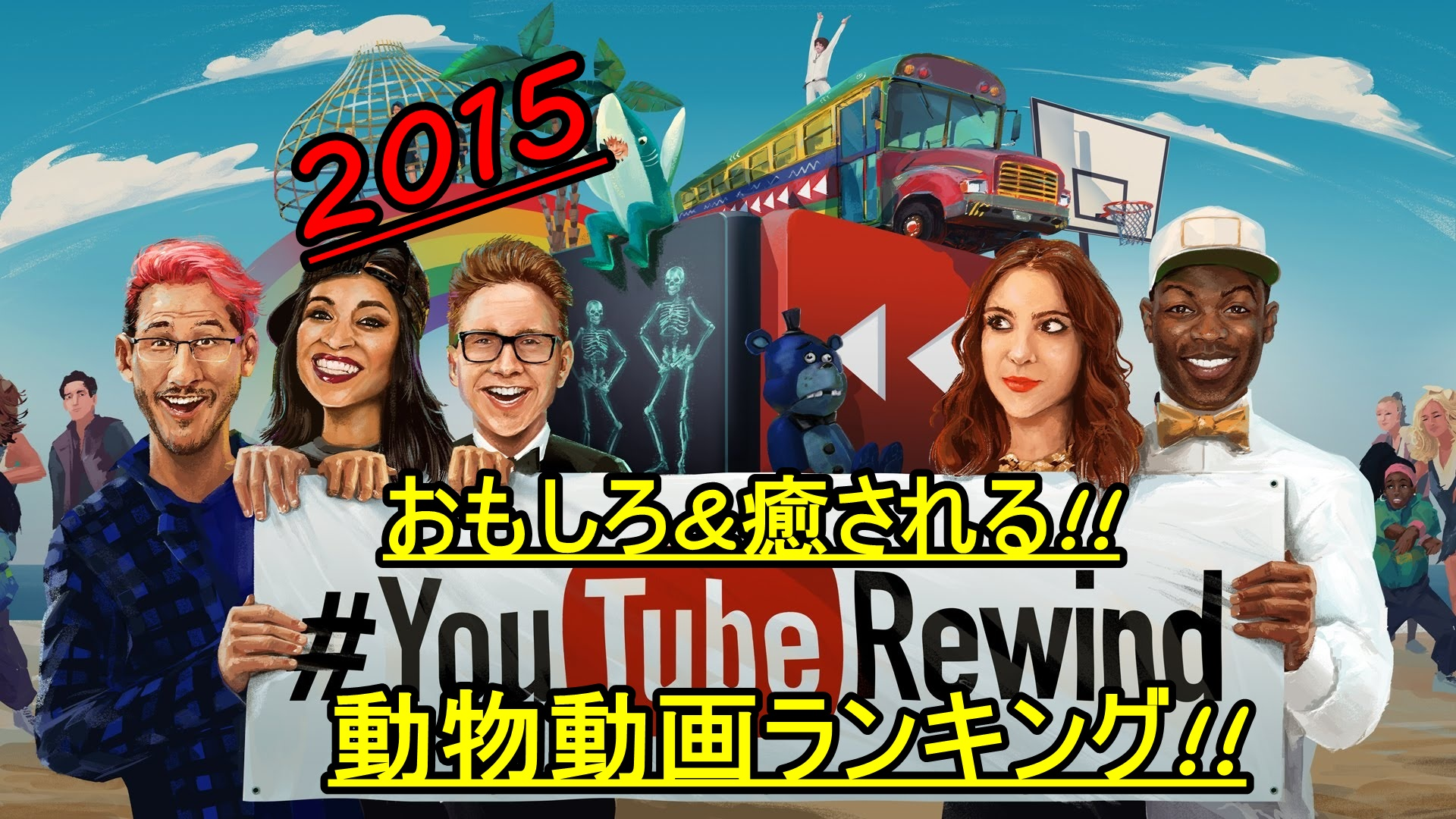YouTube2015面白・癒し動画ランキング02