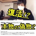 きりざきえいじが復活!?桐崎栄二newって本物or偽物?