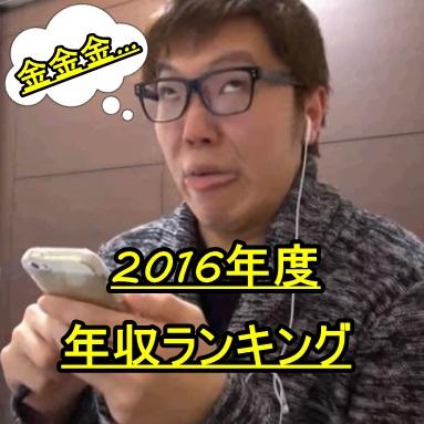 ユーチューバー 年収 日本 2016