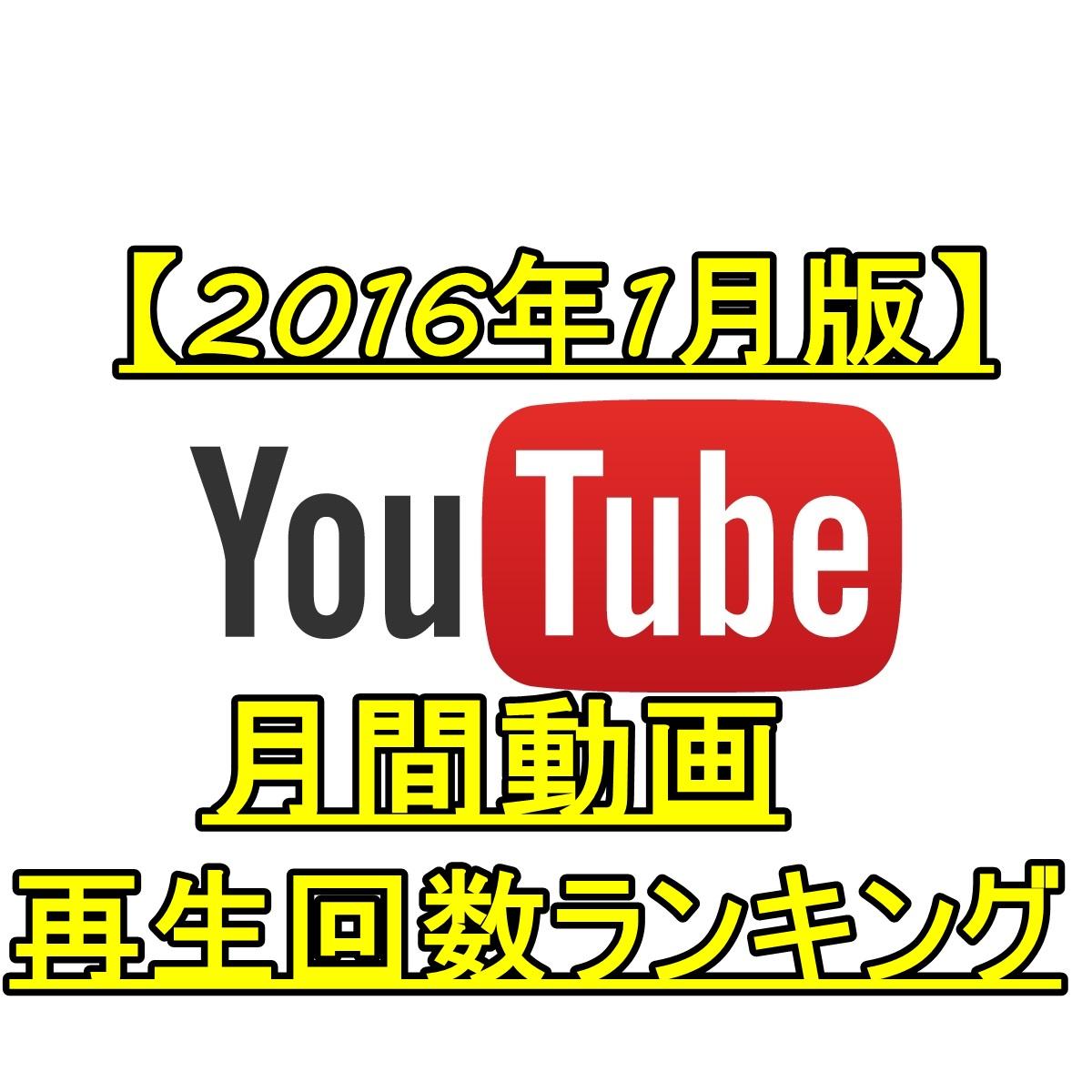 YouTube2016年1月 最新動画再生回数ランキング02