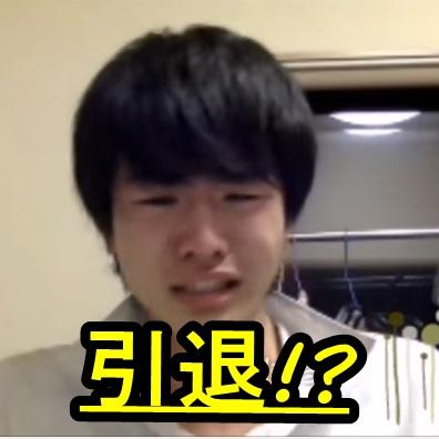 桐崎栄二(きりざきえいじ) 引退 理由02