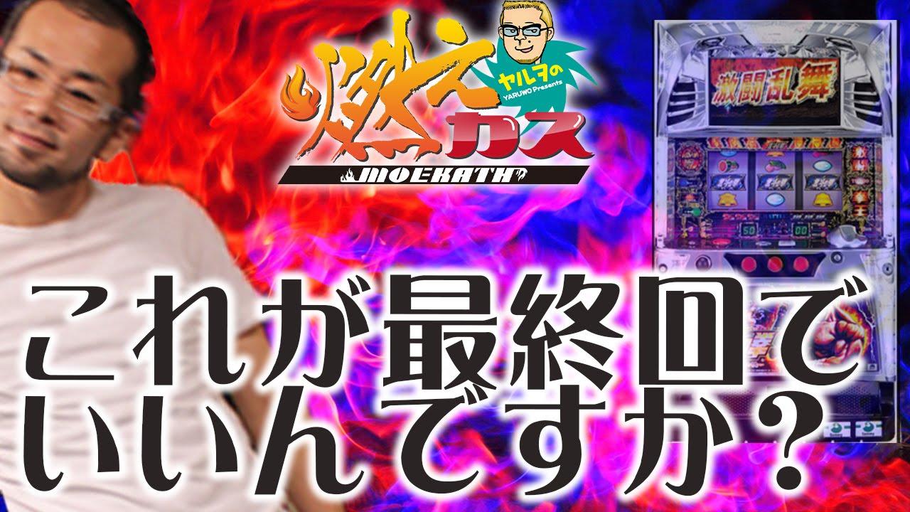 ヤルヲの燃えカス最終回 理由01