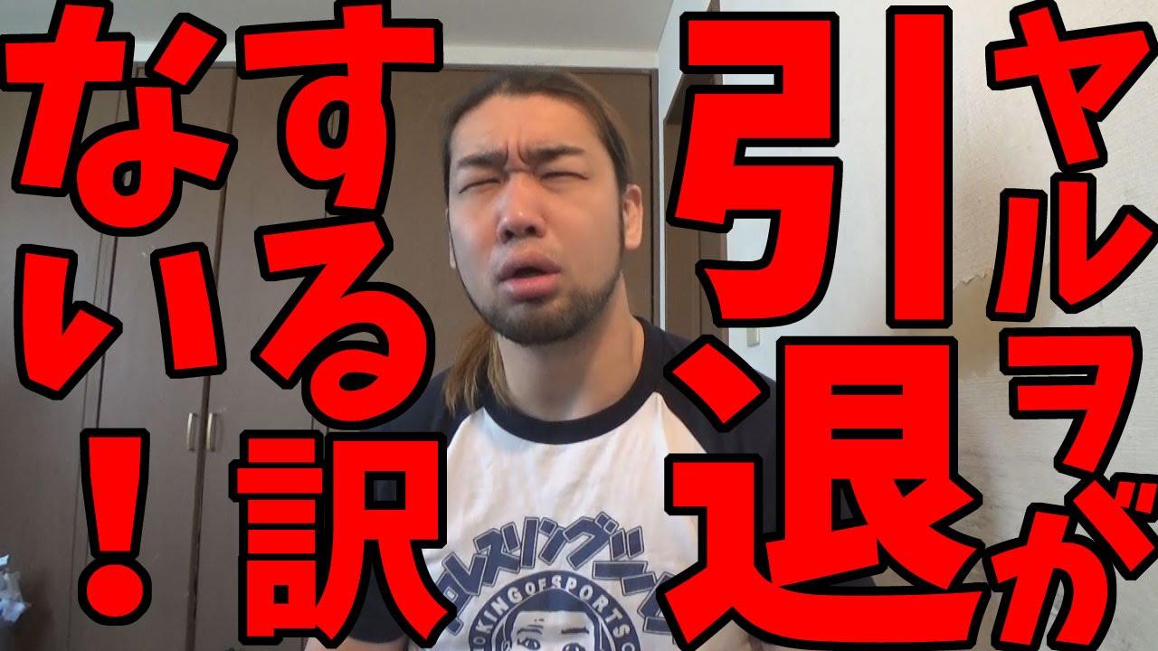 シバター、ヤルヲ引退説を否定!「燃えカスが終了のわけがない!」