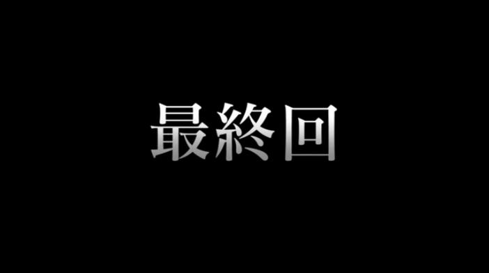 ヤルヲの燃えカス最終回 原因09