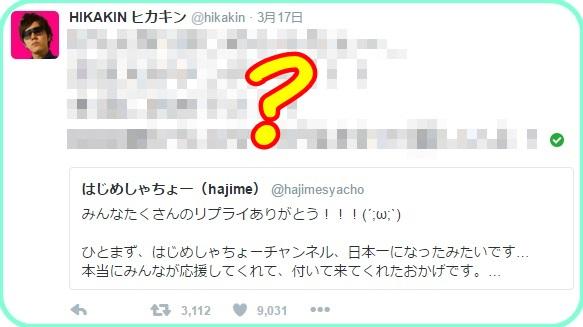 はじめしゃちょーの登録者数日本一にヒカキンがコメント!他皆の反応まとめ ヒカキン02