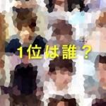 人気イケメン男性ユーチューバーランキングTOP10!