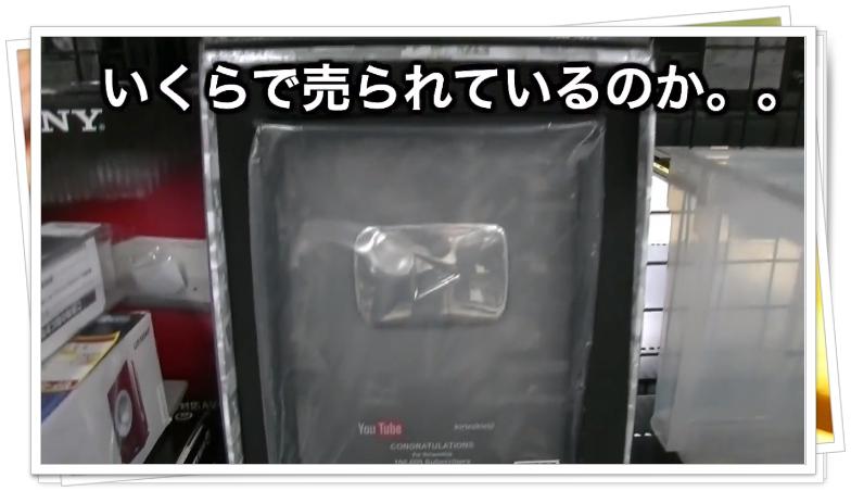 きりざきえいじ桐崎栄二が銀の再生ボタンを売って買った結果…衝撃の結末が!16
