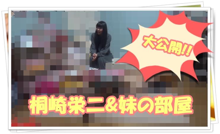きりざきえいじ桐崎栄二妹の部屋を大公開!【画像】44