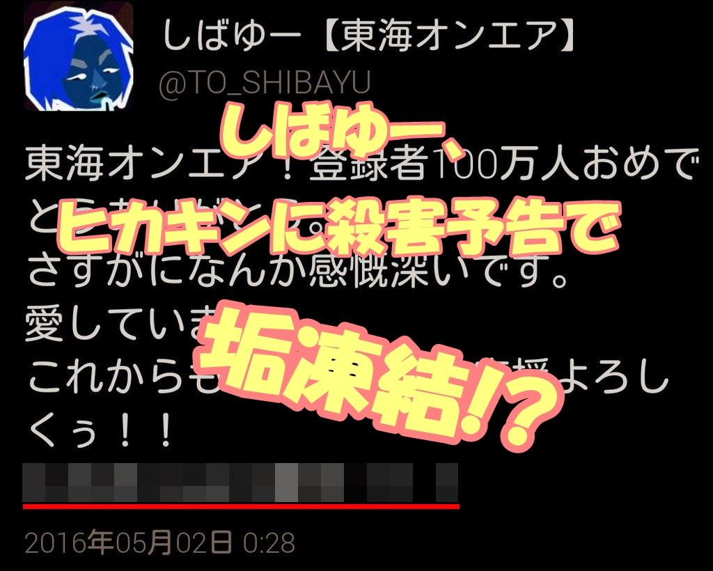 東海オンエアしばゆーのTwitterアカウントが凍結!原因は!?08