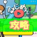 はじめん攻略!図鑑・解放条件・プレミアム動画まとめ!!【アプリ】