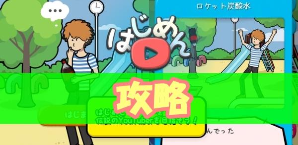 """はじめん攻略!""""図鑑一覧""""&""""開放条件まとめ""""00"""