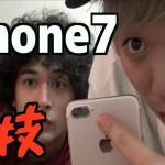 iPhone7でカメラを無音にする超簡単な裏技が判明!アプリ&脱獄いらず!