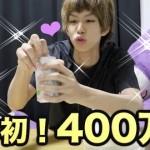 はじめしゃちょー日本初の400万人突破!しかし引退も示唆?今後の活動は…