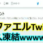 ラファエル、Twitterアカウントが永久凍結!?停止理由は脅迫行為?それともサブ垢が原因?真相を徹底調査!