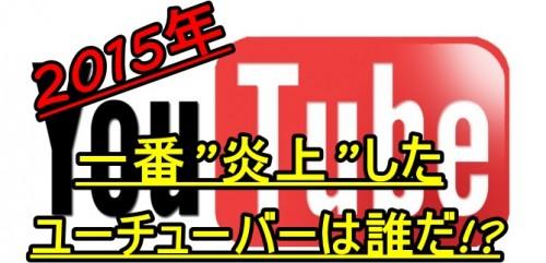 炎上ユーチューバーランキング2015-13