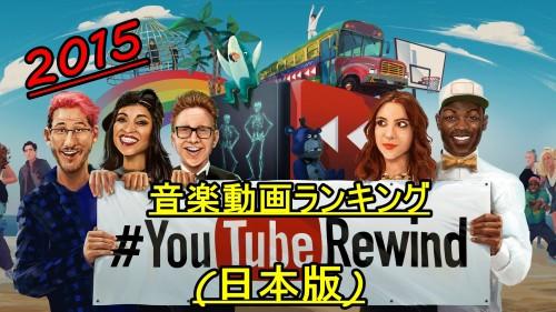 YouTube2015人気音楽動画ランキング01