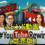2015年世界で最も再生されたYouTube動画ランキング!世界はスゲェ!!