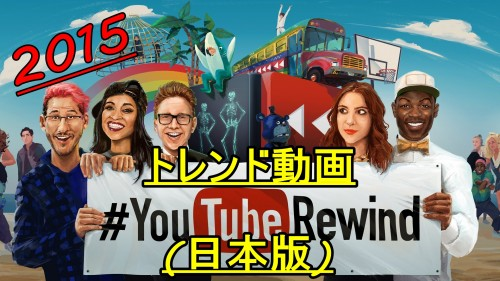 YouTube Rewind(日本)01