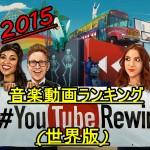 2015年YouTube人気音楽動画ランキング(世界版)TOP25!