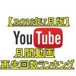 ユーチューバー人気チャンネル最新ランキング【2016年1月版】