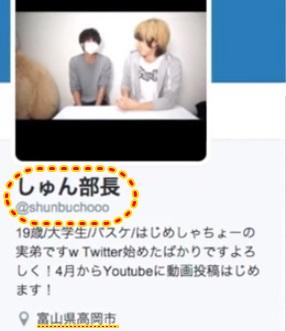 はじめしゃちょー 弟 twitter 偽アカウント しゅん部長 正体01