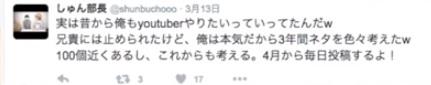 はじめしゃちょー 弟 twitter 偽アカウント しゅん部長 正体04