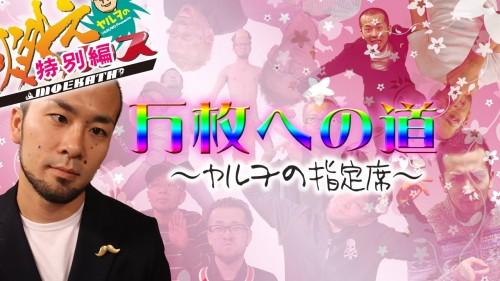 ヤルヲ、燃えカス特別編で結婚発覚!彼女の名前や顔を特定!01【画像あり】