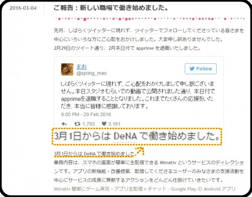 スプリングまお ディー・エヌ・エー(DeNA)へ転職01
