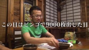 ヤルヲ、燃えカス特別編で結婚発覚!彼女の名前や顔を特定!03