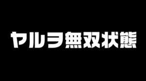 ヤルヲの燃えカス最終回 原因03