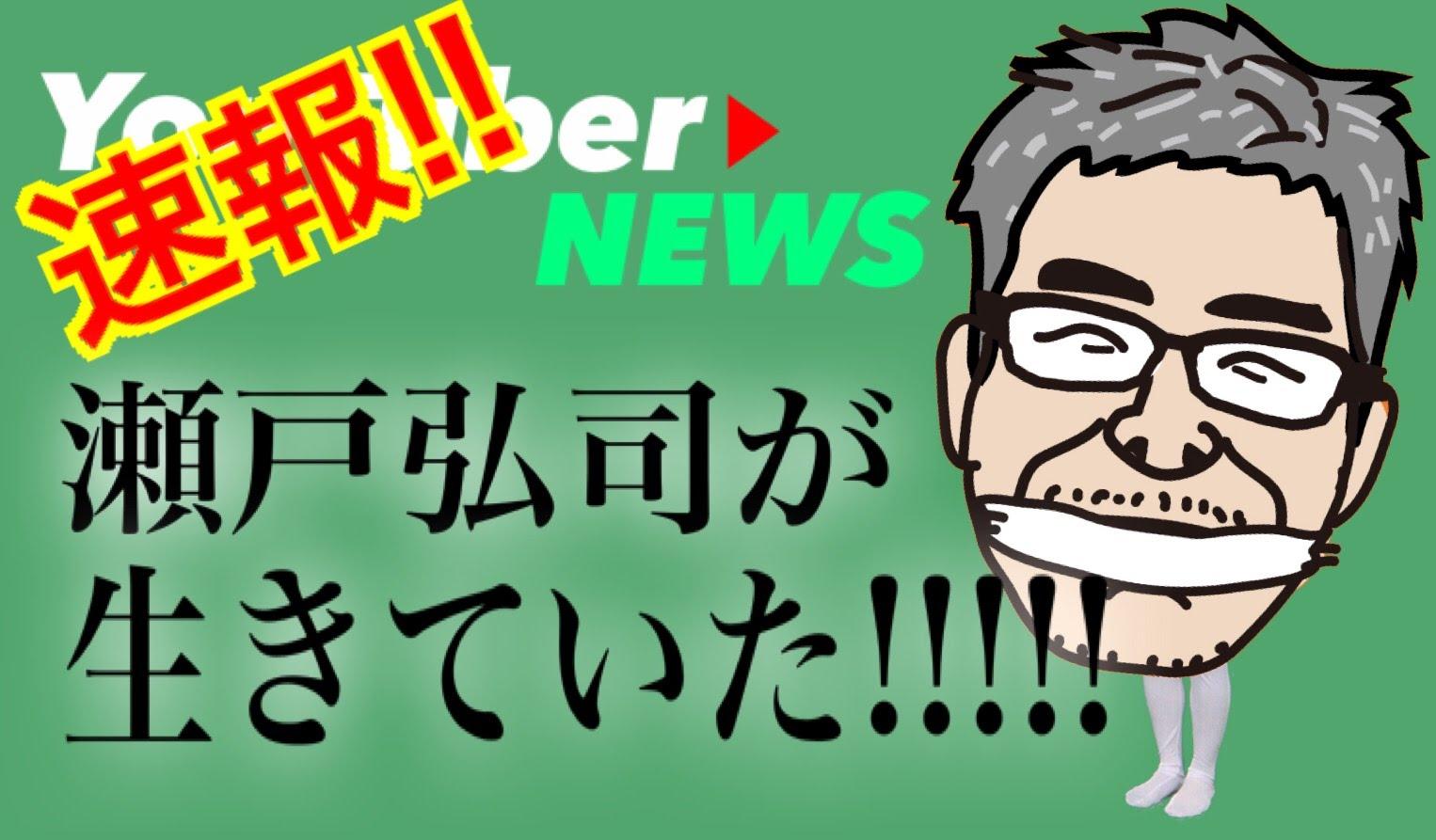 瀬戸弘司が遂に復活!動画に登場し生存を確認!視聴者からは「生きててよかった」などのコメントが多数