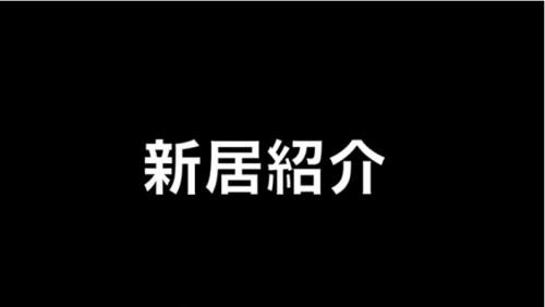 東海オンエアてつやが引越し!豪華すぎる新居を大公開!(画像あり)06