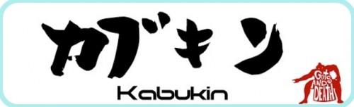 カブキン02