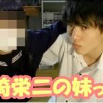 桐崎栄二/きりざきえいじ妹の顔を特定!中学や高校・本名も調査!wiki風プロフィールで詳しくご紹介!(画像あり)