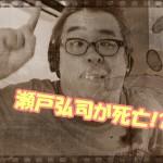 瀬戸弘司が失踪し引退!?原因や理由・今後について徹底調査!