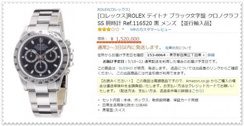 ヒカキンの腕時計の値段がヤバいwブランド名など一覧で紹介!ロレックスデイトナ03