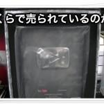 桐崎栄二が銀の再生ボタンを売って買った結果…衝撃の結末が!