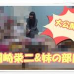 きりざきえいじ・桐崎栄二&妹の部屋を大公開!【画像】