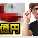 ヒカキンが1億円の座椅子を購入!?しかし視聴者からは怒りの声が…
