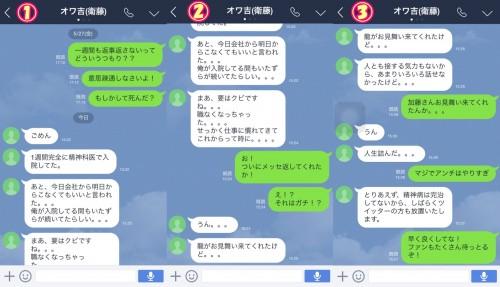 オワ吉がTwitterで自殺を示唆!?事の経緯を徹底解説!04
