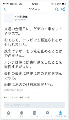 オワ吉がTwitterで自殺を示唆!?事の経緯を徹底解説!02