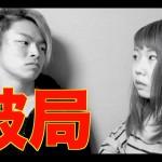 あやなん&しばゆー破局!?元カレ元カノの過去を暴露し大喧嘩!?