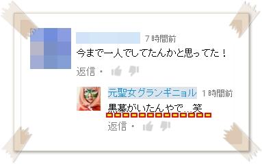 新生聖女グランギニョルがキャラ崩壊w今後の活動や暴露話も!04