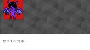 マホトがメインチャンネルのアカウント変更!理由は?03